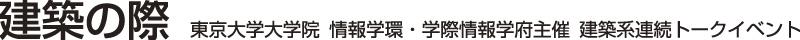 kenchikunokiwa_800x40