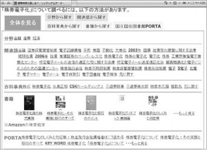 nakagawa09_fig1_fmt-300x218