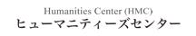 東京大学ヒューマニティーズセンター